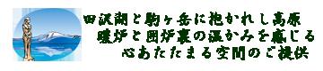 田沢湖と駒ケ岳に抱かれし高原